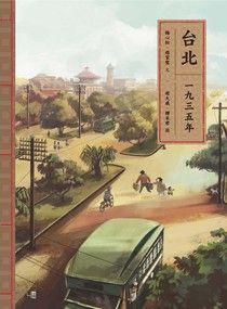 台北一九三五年