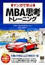 MBA思考訓練