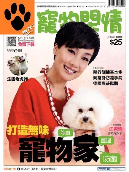 My Pet Magazine寵物閑情11月號/2013 267期
