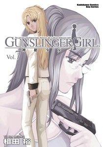 GUNSLINGER GIRL 神槍少女 (7)