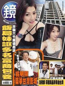 鏡週刊 第55期 2017/10/18