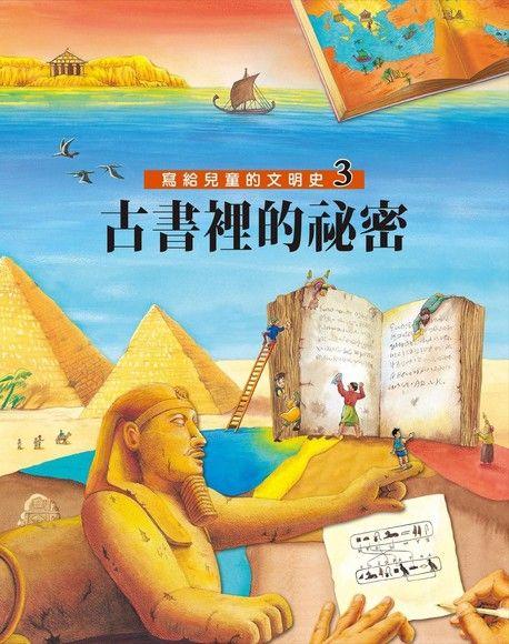 寫給兒童的文明史3:古書裡的祕密
