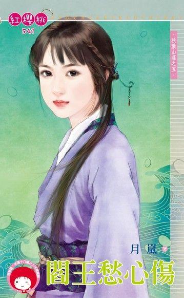 閻王愁心傷【秋葉山莊之五】(限)