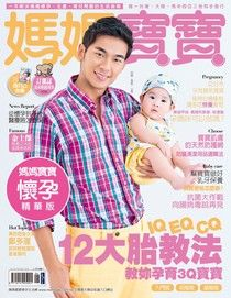 媽媽寶寶孕婦版 06月號/2012 第304期