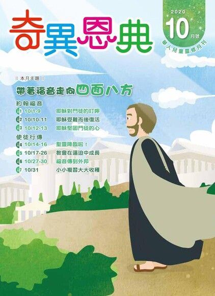 奇異恩典靈修月刊【繁體版】2020年10月號