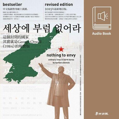 我們最幸福:北韓人民的真實生活(中文版有聲書首度上市)
