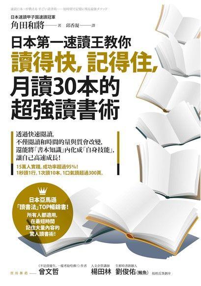 日本第一速讀王教你讀得快,記得住,月讀30本的超強讀書術