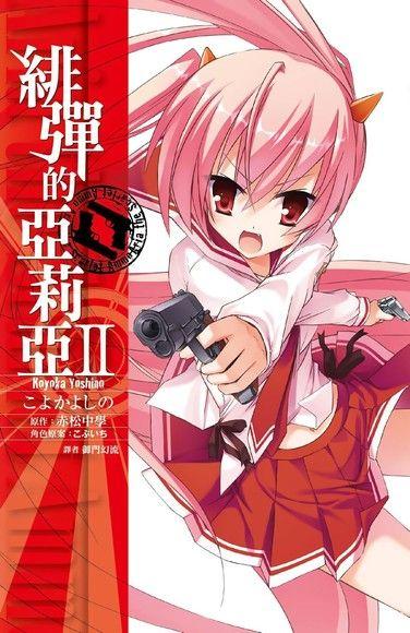 緋彈的亞莉亞(02)漫畫