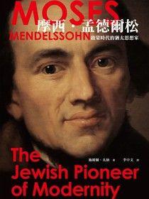 摩西‧孟德爾松──啟蒙時代的猶太思想家