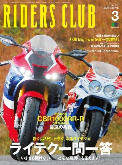 RIDERS CLUB 2020年3月號 No.551【日文版】