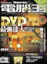 PC home Advance 電腦王 10月號/2005 第15期