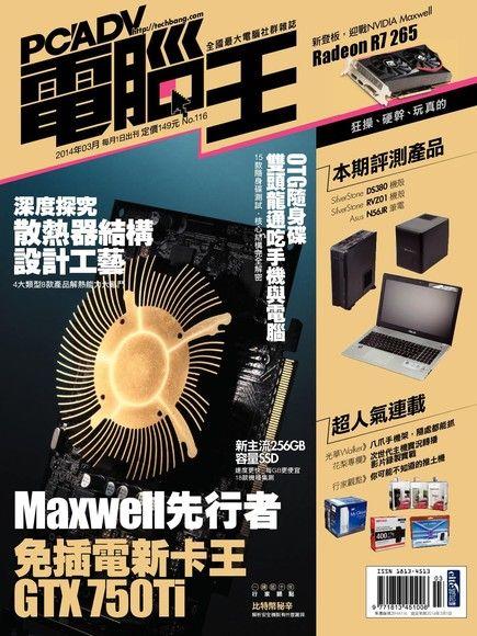 PC home Advance 電腦王 03月號/2014 第116期