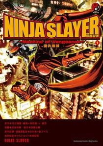 NINJA SLAYER忍者殺手 (1)