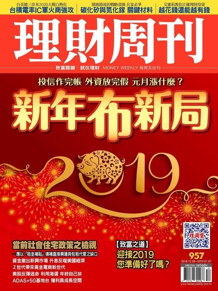 理財周刊 第957期 2018/12/28