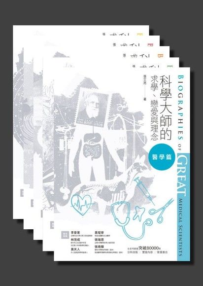 《科學大師的求學、戀愛與理念》25週年典藏套書(全五冊)