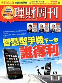 理財周刊 第675期 2013/08/01