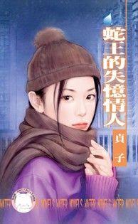 蛇王的失憶情人【我愛黑社會之二】(限)