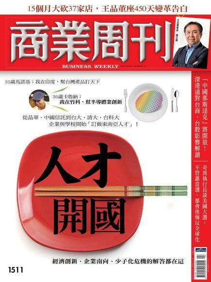 商業周刊 第1511期 2016/10/26