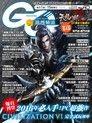 Game Channel 遊戲頻道雙週刊 第45期 2016/11/01