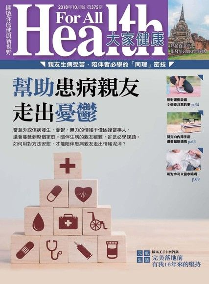 大家健康雜誌 10月號/2018 第375期