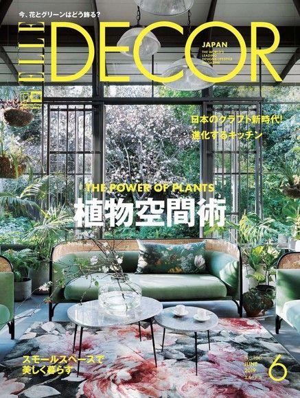 ELLE DECOR No.160 【日文版】
