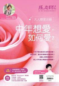 張老師月刊2020年02月/506期