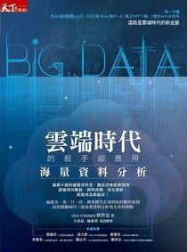 雲端時代的殺手級應用:Big Data 海量資料分析