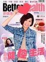 Better Health更健康 2月號/2014 30期