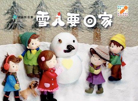 雪人要回家
