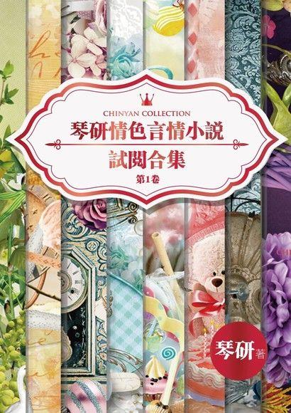 琴研情色言情小說2015試閱合集(限)