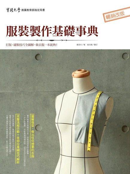 服裝製作基礎事典
