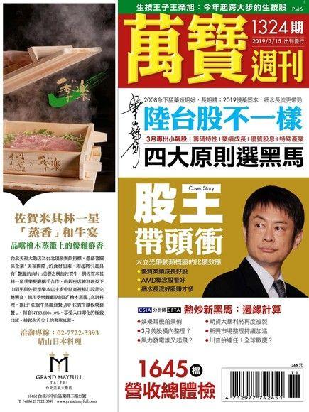 萬寶週刊 第1324期 2019/03/15