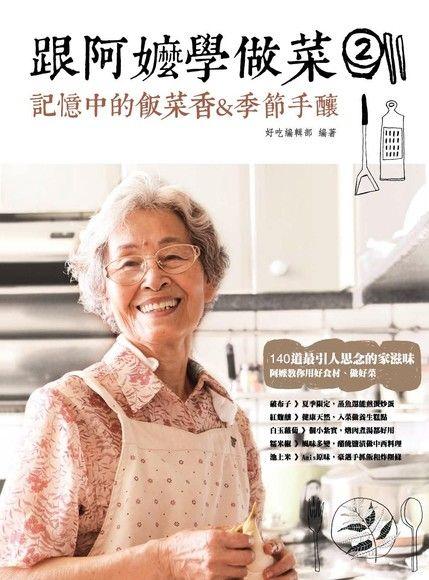 跟阿嬤學做菜2:記憶中的飯菜香&季節手釀