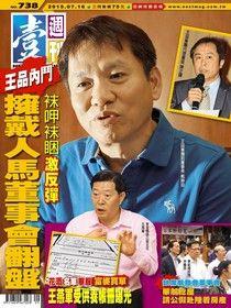 壹週刊 第738期 2015/07/16