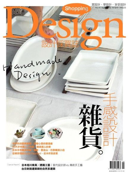 Shopping Design 04月號/2012 第41期