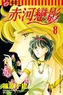 赤河戀影 (8)