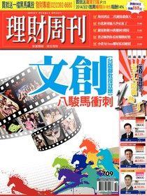 理財周刊 第709期 2014/03/27
