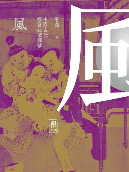 風──中國古代春宮祕戲圖講(限制級)
