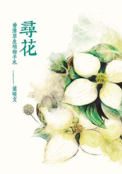 尋花:香港原生植物手札