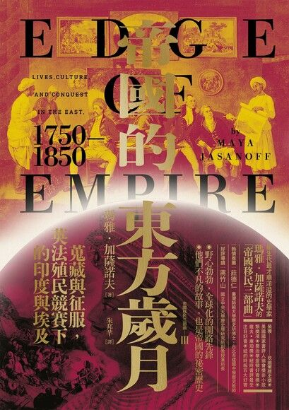 帝國的東方歲月(1750-1850)