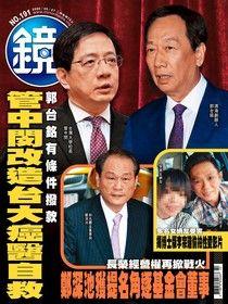 鏡週刊 第191期 2020/05/27