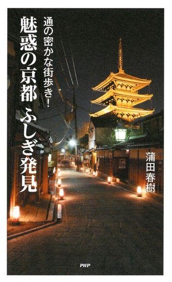 發現不可思議的魅惑京都