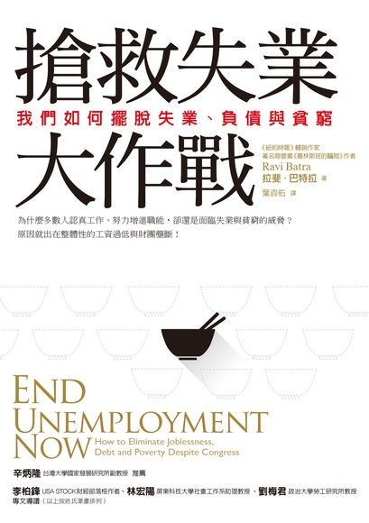 搶救失業大作戰