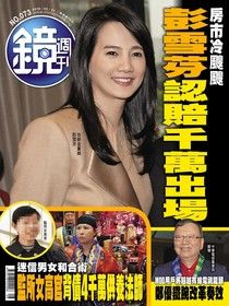 鏡週刊 第73期 2018/02/21