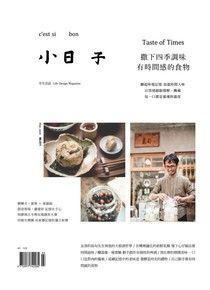 小日子享生活誌03月號/2018第71期