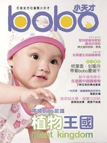 媽媽寶寶 6月號/2011 第292期_寶寶版