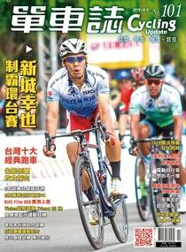 Cycling Update單車誌雙月刊 04-05月號 2018年 第101期
