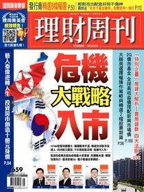 理財周刊 第659期 2013/04/11