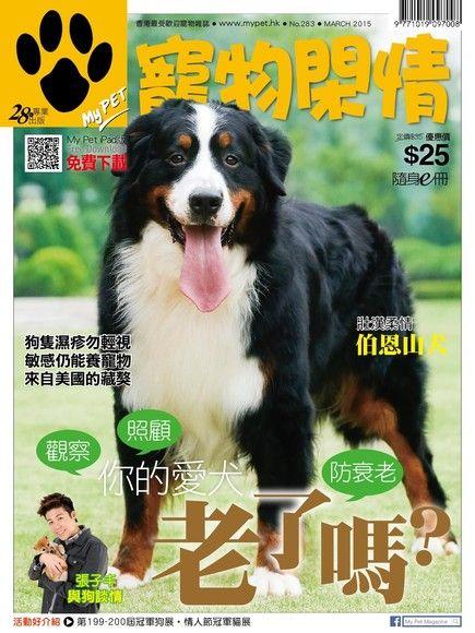 My Pet Magazine寵物閑情 03月號/2015 第283期