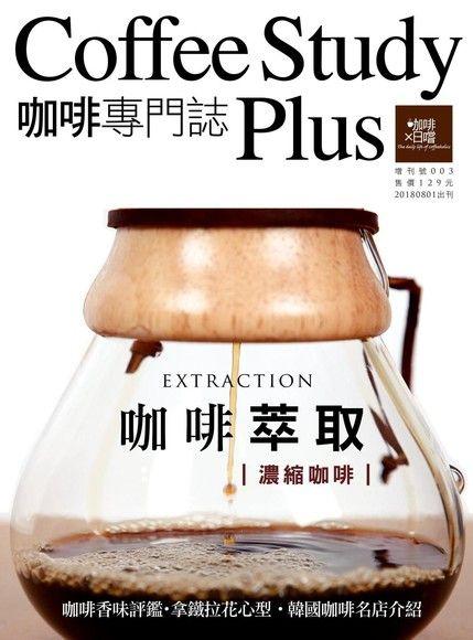 咖啡×日嚐【增刊號003期】